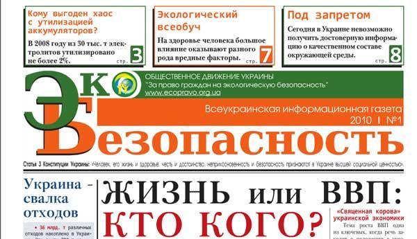 В номере:   Украина - свалка отходов  Жизь или ВВП: кто кого?  Кому выгоден...