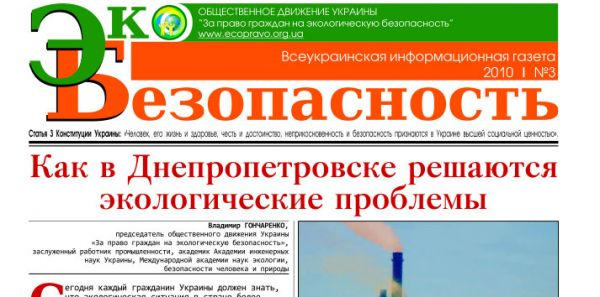В номере:   Как в Днепропетровске решаются экологические проблемы  Днепропетровск...