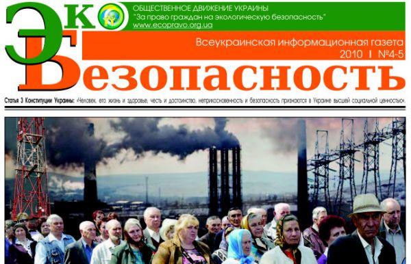 В номере:  Днепропетровск - зона экологического бедствия  Кто виноват в ухудшении...