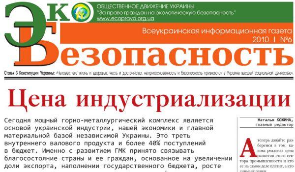 В номере:   ГМК Украины - локомотив экономики и огромный вред экологии...