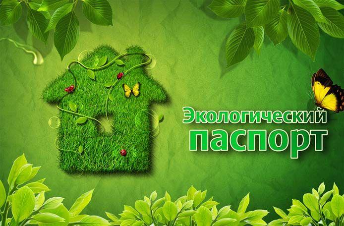 Экологический паспорт на квартиру предусматривает:  - определение санитарно-экологических...