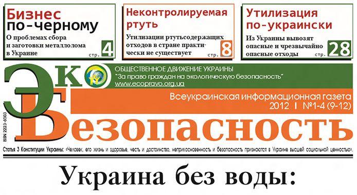 """Газета """"Эко Безопасность"""" № 1-4 (9-12) за 2012 год."""